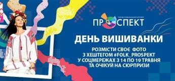День Вишиванки в ТРК Проспект