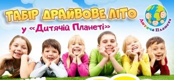 Літні табори у Дитячій Планеті