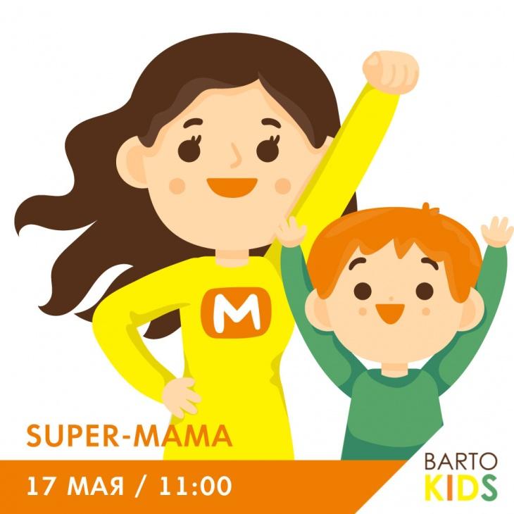 SUPER-мама в BARTO KIDS