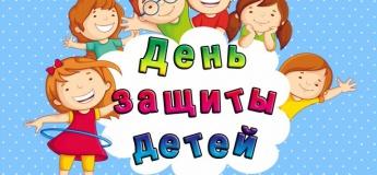 """Праздник """"День защиты детей"""""""