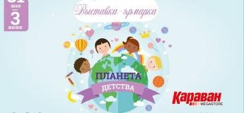 За праздничным настроением в «Планету детства»