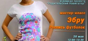 """Мастер-класс Эбру """"Роспись футболок"""""""
