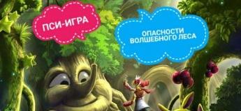 """Пси-игра """"Опасности волшебного леса"""""""