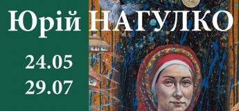 """Персональна виставка Юрія Нагулка """"Українська весна"""""""