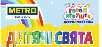"""Детские праздники """"Город Игрушек"""""""