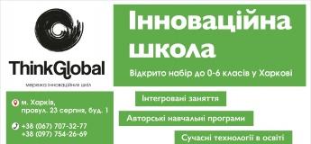 Встреча-знакомство с общеобразовательной инновационной школой ThinkGlobal