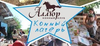 Однодневный детский лагерь для любителей лошадей