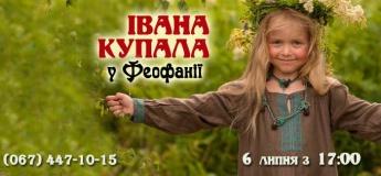 Івана Купала у Феофанії