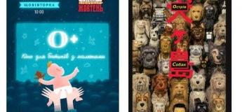 0+: Кино для родителей с детьми