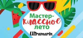 """Майстер-класне літо з """"Ультрамарин"""""""