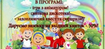 День захисту дітей у Дитячому Місті