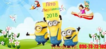 """Свято """"Літо з Перлинкою"""""""