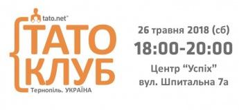 ТАТО-Клуб в Тернополі