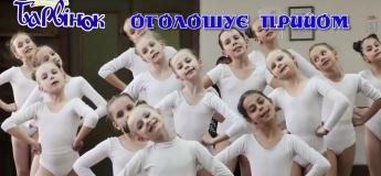 Набір дітей до хореографічної школи