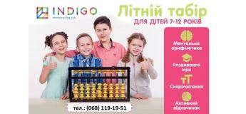 Indigo mental training - денний табір в Тернополі