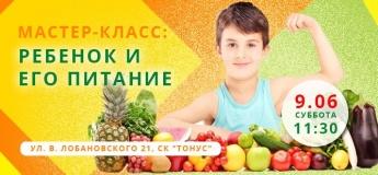 """Мастер-класс """"Ребенок и его питание"""""""