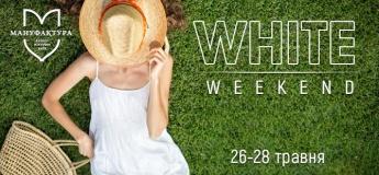 Weekend для любителей стиля и развлечений