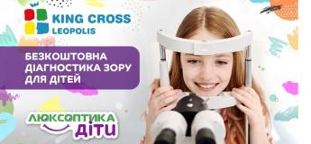 Безкоштовна діагностика зору в ТРЦ King Cross Leopolis