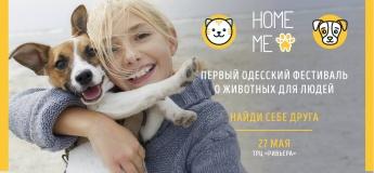Фестиваль Home Me