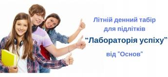 """Летний дневной лагерь для подростков """"Лаборатория успеха"""""""