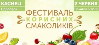 Фестиваль полезных сладостей