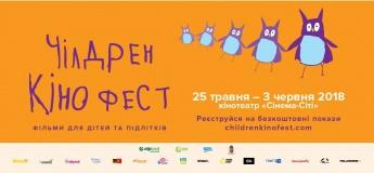 Чилдрен Кинофест-2018 в Одессе!