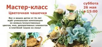 """Флористический мастер-класс """"Цветочная чашечка"""""""