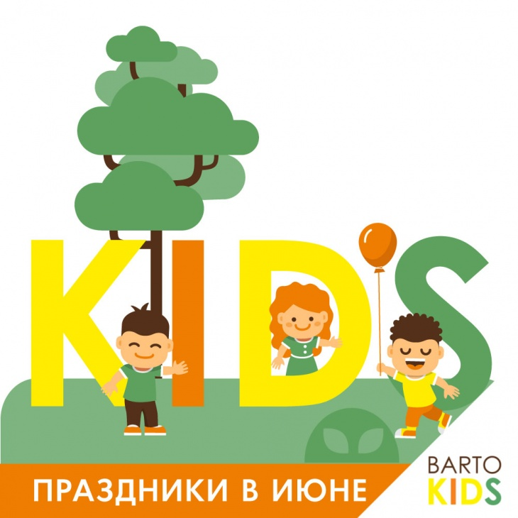 Июнь в BARTO KIDS