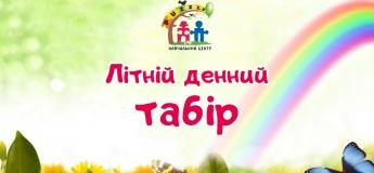 Літній творчий табір для дітей