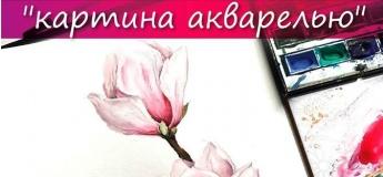 """Мастер-класс """"Рисуем Акварелью"""""""