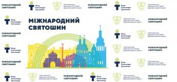 Міжнародний святошин