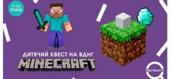 """Детский квест """"Майнкрафт"""" на ВДНХ"""