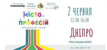 """Міжнародний проект """"Місто Професій"""" 2018"""