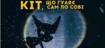 """Вистава """"Кіт, що гуляє сам по собі"""""""