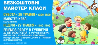 Friends Party в Гуліверії