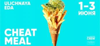 Ulichnaya Eda. Cheat meal