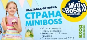 Выставка-ярмарка «Страна MiniBoss»