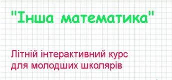 Логико-математическое пространство в летнем формате