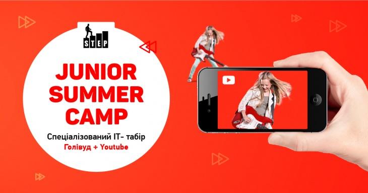 """ІТ- табір  """"Голівуд+Youtube"""" для дітей 8-15 років!"""