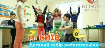 Детский лагерь робототехники Robot School в Киеве