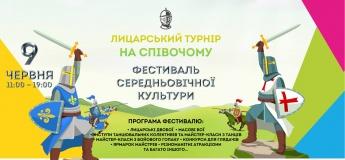 Лицарський турнір на Співочому полі