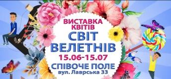 """Виставка квітів """"Світ велетнів"""""""