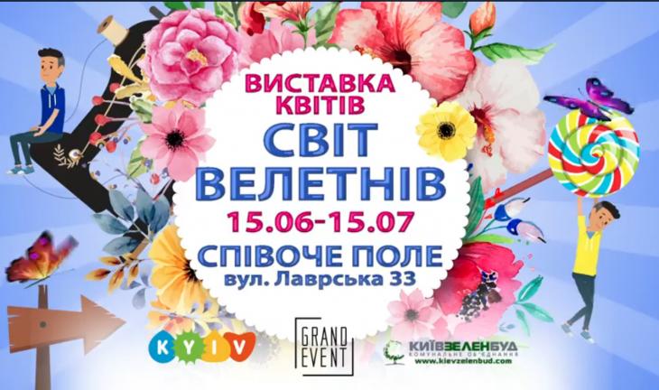 """Выставка цветов """"Мир великанов"""""""
