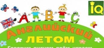 Английский интенсив для детей