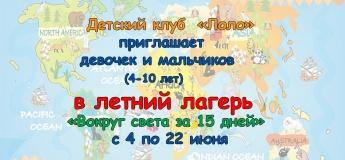 """Літній табір """"Навколо світу за 15 днів"""""""