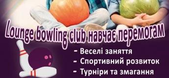 Школа детского боулинга