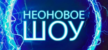 Неоновое шоу