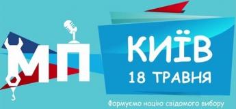 """Международный проект """"Город Профессий"""" в Киеве"""
