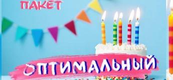 """Пакет """"Оптимальный"""" на день рождения"""