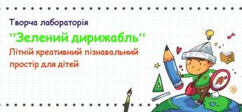 Творческая лаборатория «Зеленый Дирижабль» & Yellow Submarine - креативное познавательное пространство для детей
